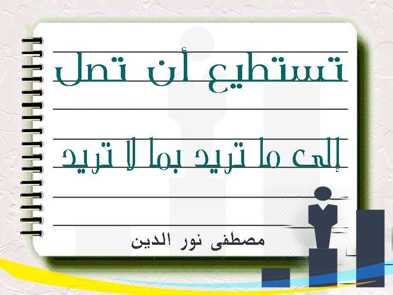 من روائع الحكم تستطيع أن تصل إلى ما تريد بما لا تريد مصطفى نور الدين Quotes Manners Author