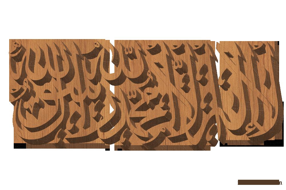 3D Ahşap Kabartma Arapça islami Yazılar Islam ve Resimler