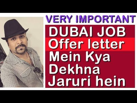 DUBAI JOB OFFER LETTER ME KYA DEKHNA JARURI HE #OFFER LETTER - offer letter
