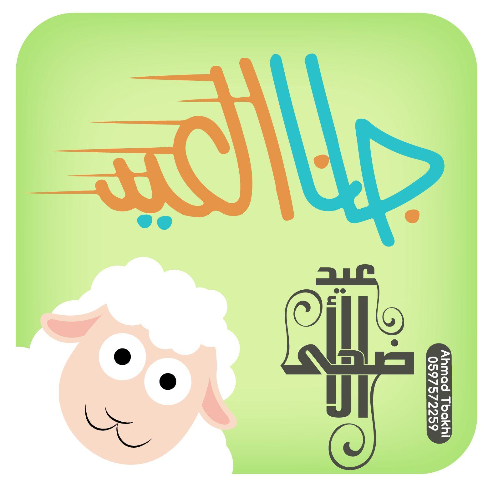 pinahmad graphic designer on eid عيد الاضحى كل عام