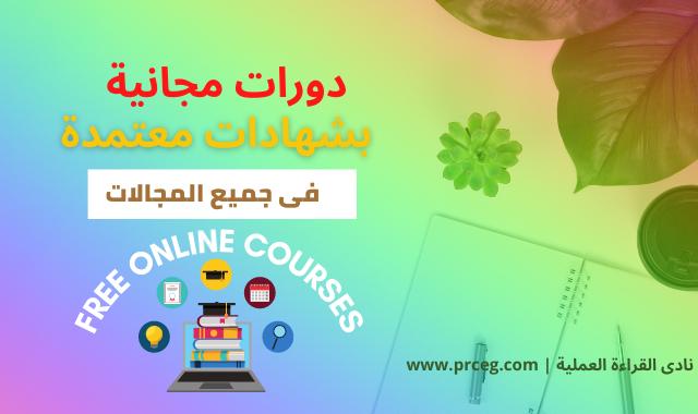 دورات مجانية بشهادات معتمدة فى جميع المجالات من أقوى المواقع Free Courses Online Courses Free