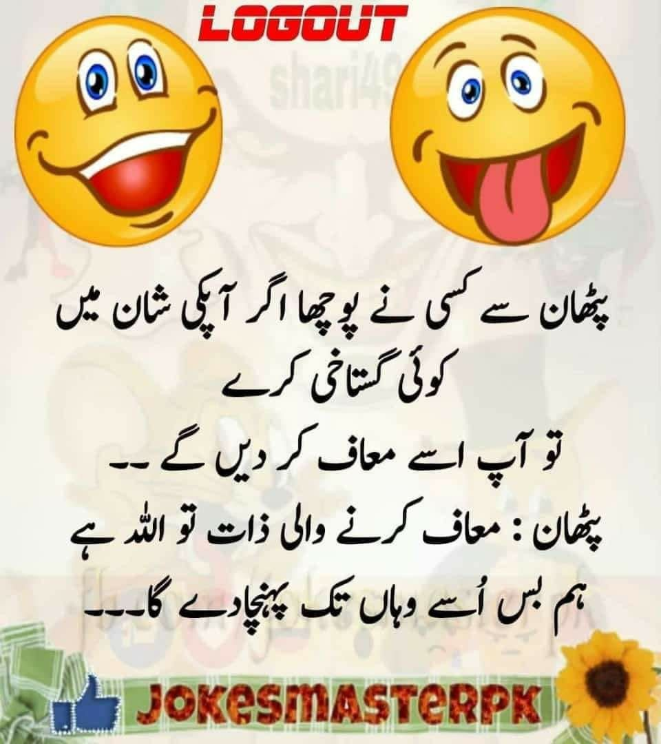 Pin By Hameed Ullah On Mazahiya Fun Quotes Funny Very Funny Jokes Best Funny Jokes