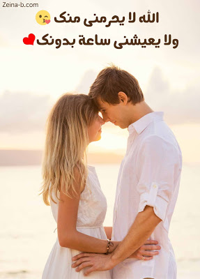 صور رومانسية اجمل الصور الله لا يحرمني منك ولا يعشني ساعة بدونك In 2021 Couple Photos Couples Photo