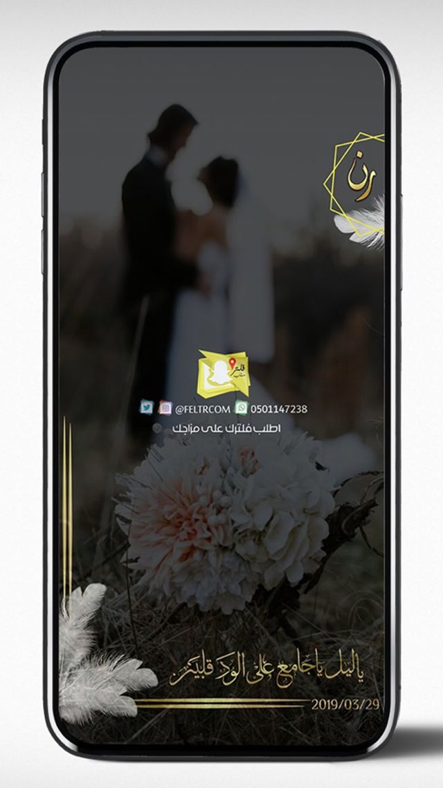 Stories Instagram Flower Painting Wedding Filters Geometric Heart