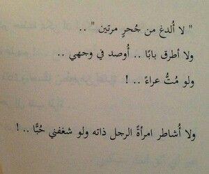عزة نفس | عزة نفس | Arabic quotes, Arabic love quotes, Mood