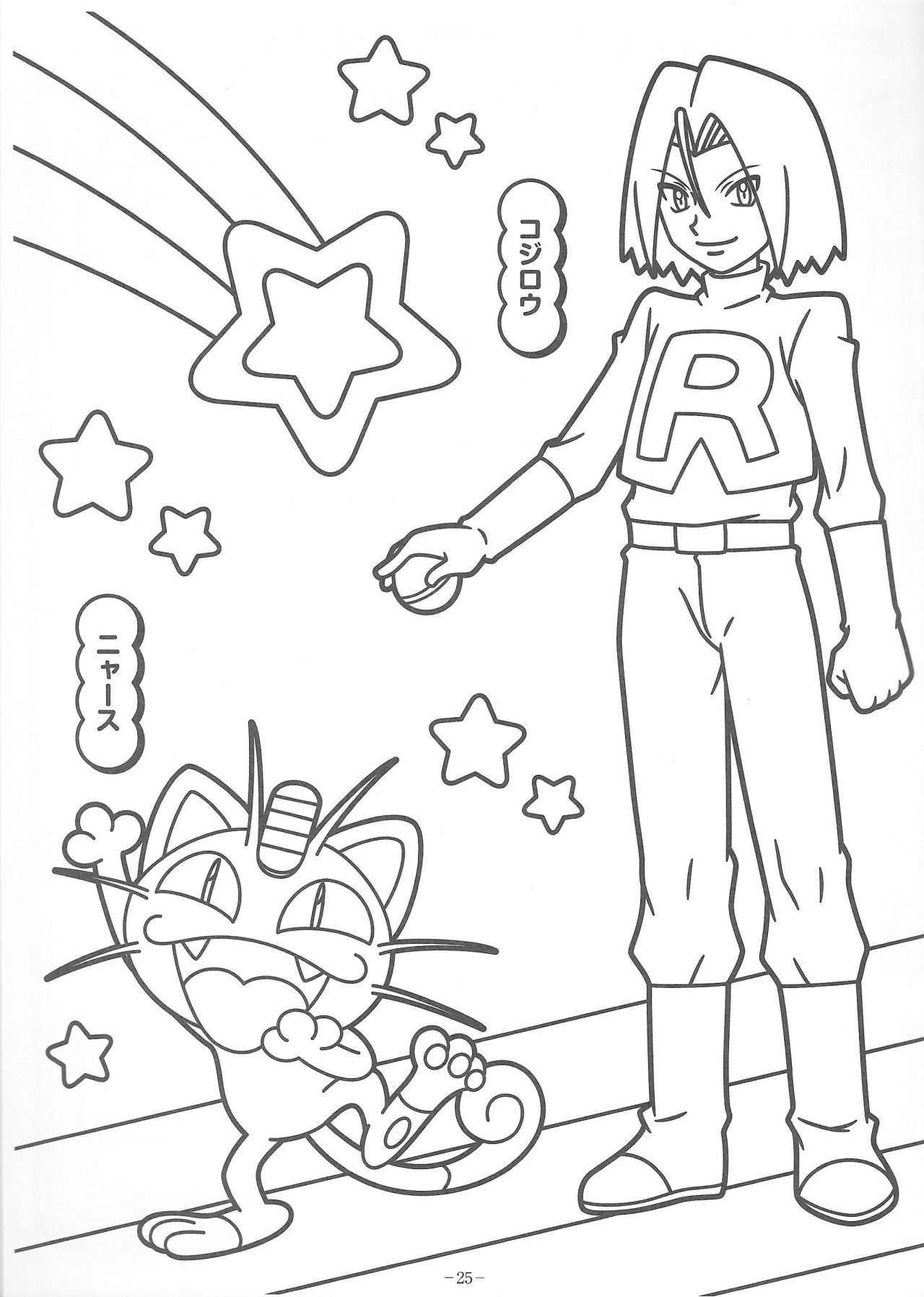 Team Rocket Coloring Book Pokemon Coloring Pages Cute