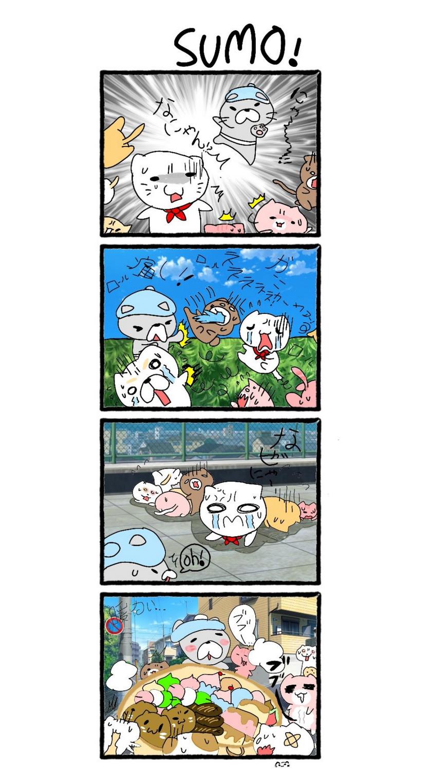 Chibiko Neko Comics Volume 1 Episode 1 SUMO! ちびっこねこ WEB