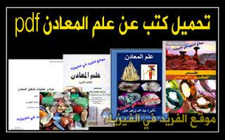 تحميل كتب عن علم المعادن 8 Pdf بروابط مباشرة Books Pdf Mineralogy