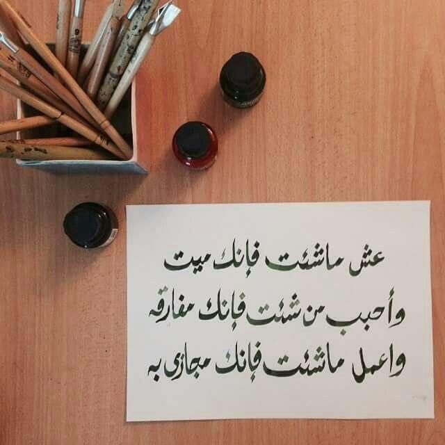 واعمل ما شئت فإنك مجازى به Cool Words Quran Verses Words
