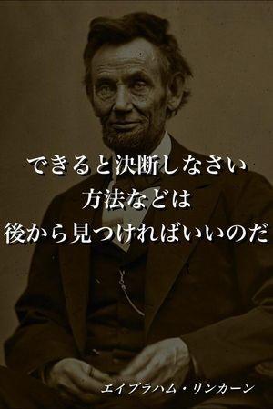 エイブラハム リンカーン できると決断しなさい 方法などは 後から