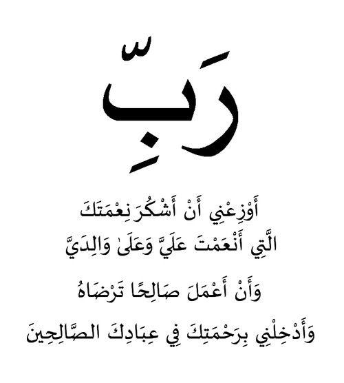 Erkunde Heiliger Koran, Sprüche Und Noch Mehr!