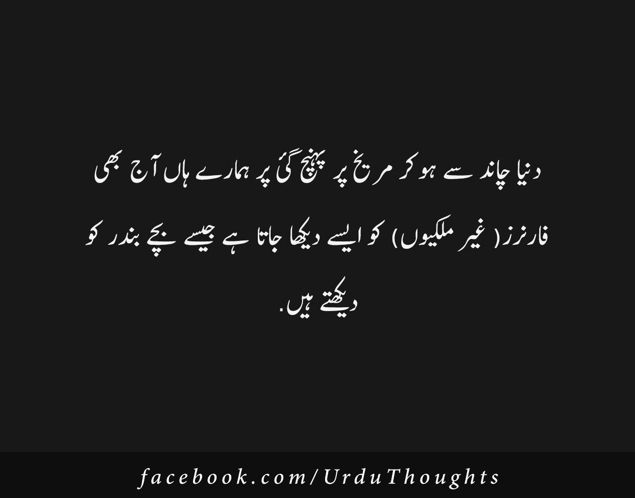 Urdu Funny 2 Line Poetry Mazahiya Shayari Urdu Thoughts Urdu Funny Poetry Funny Jokes Urdu Poetry