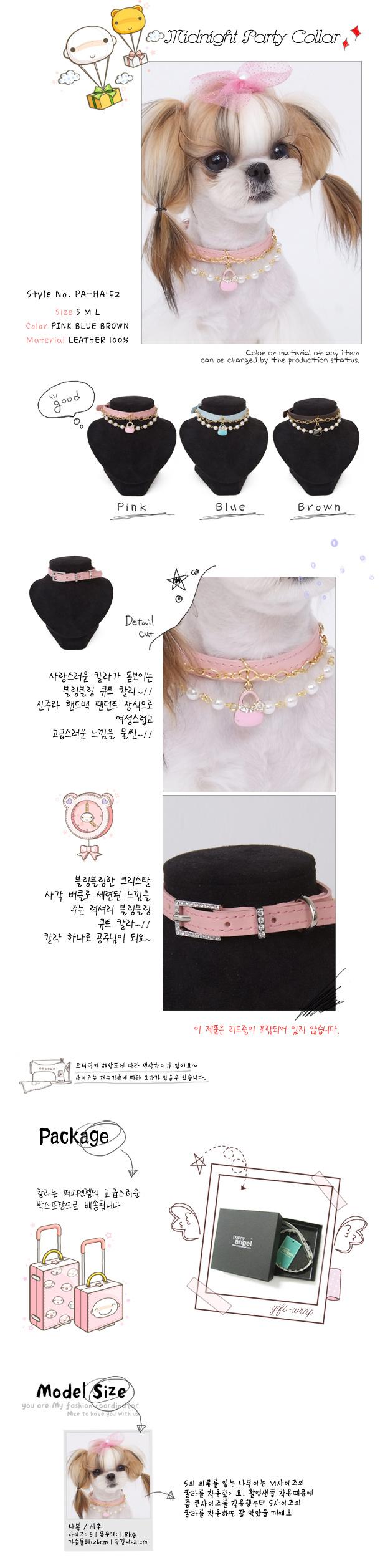 Midnight Party Collar