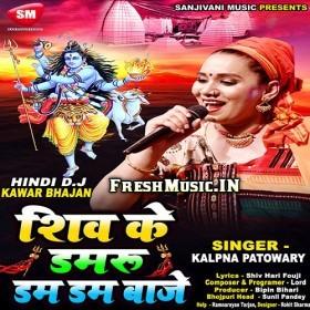 Shiv Ke Damru Dam Dam Baje Kalpana Patowary Mp3 Song Song Play Songs
