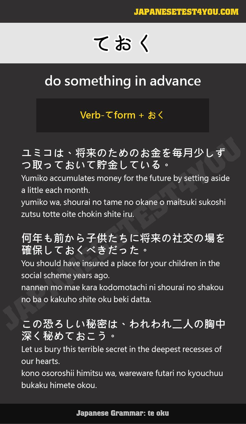 Learn Japanese Grammar Te Oku Learn Japanese Pinterest