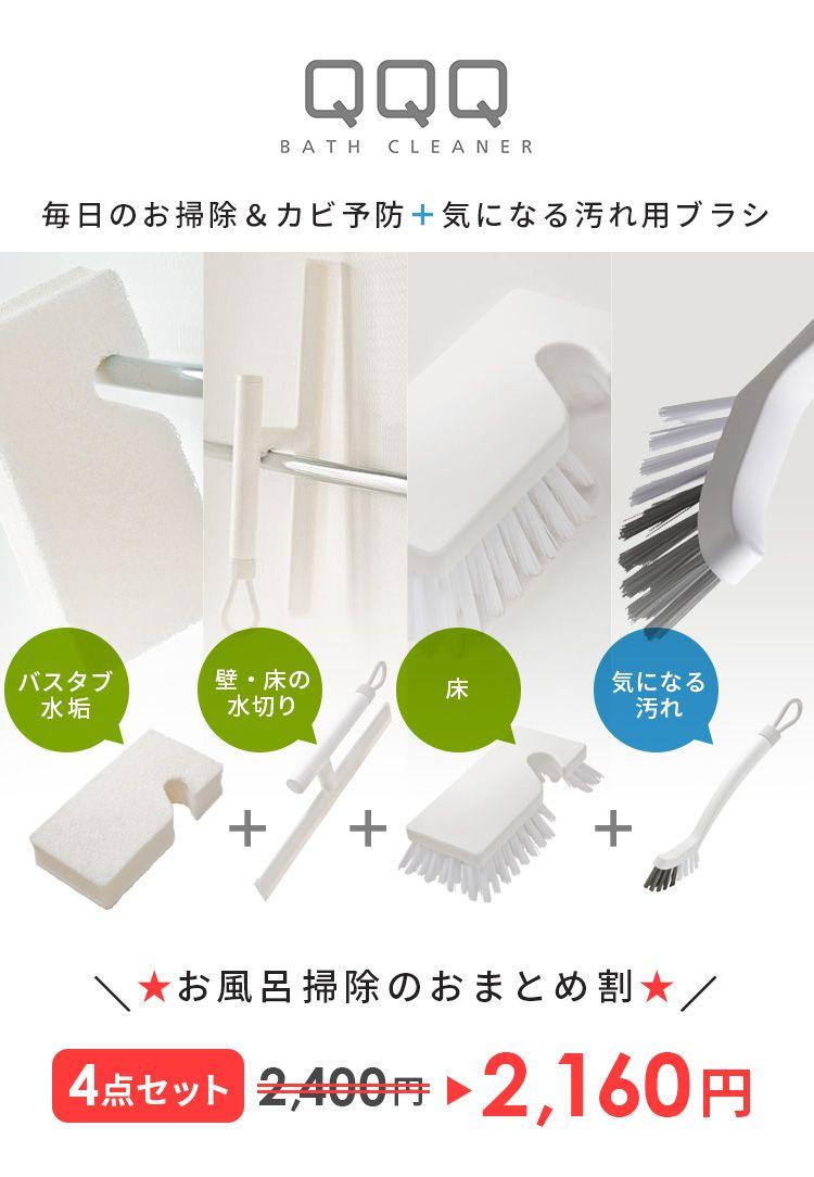 楽天市場 Lineで500円クーポン バスルームがすっきり お得な4点