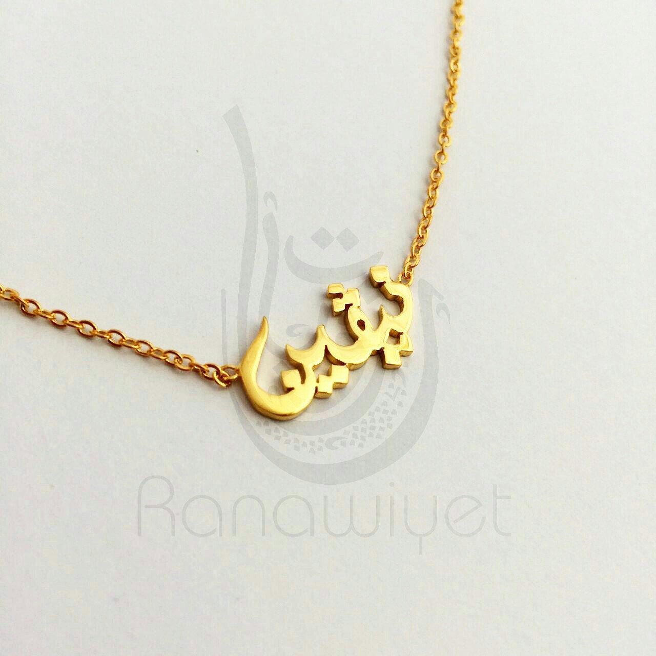 My Smallest Nameplate Necklace 2 Cm In Length Neveen نيفين Arabicnamenecklace Arabicnameplate Arabic N Jewelry Engraved Necklace Personalized Necklace