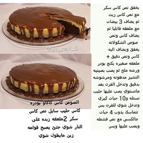 كيكة شوكولاته جديدة بصوص جواها Desserts Food Cheesecake