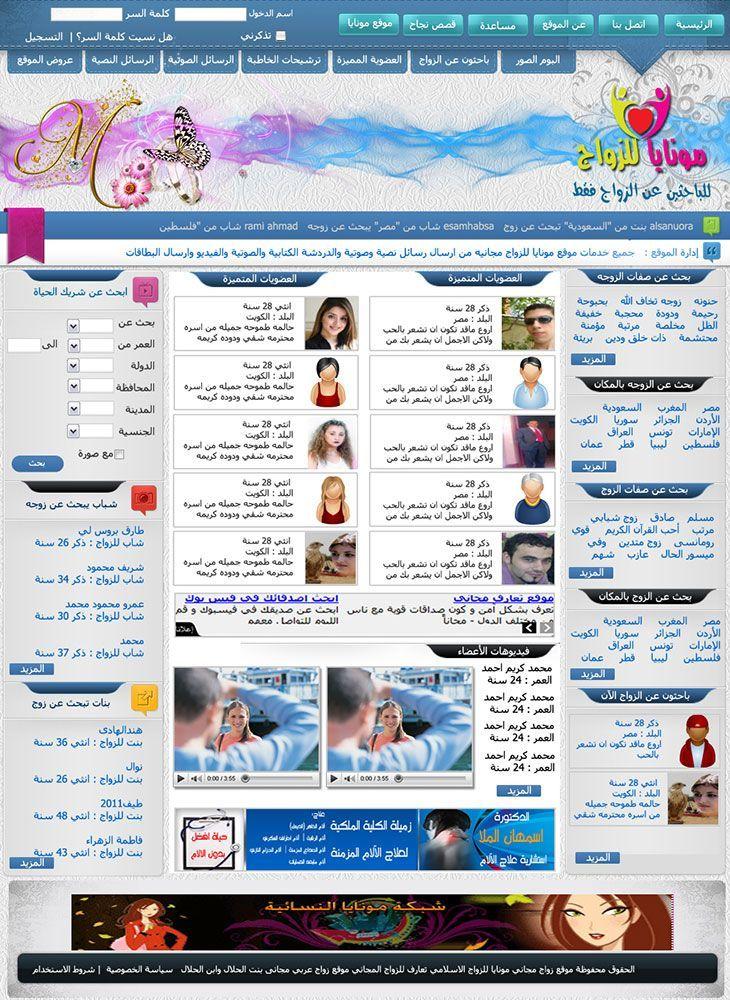تصميم موقع زواج مجاني مونيا بدون اشتراك بالكامل مصرى عربي خليجي Wallpaper Backgrounds Wallpaper Tunis