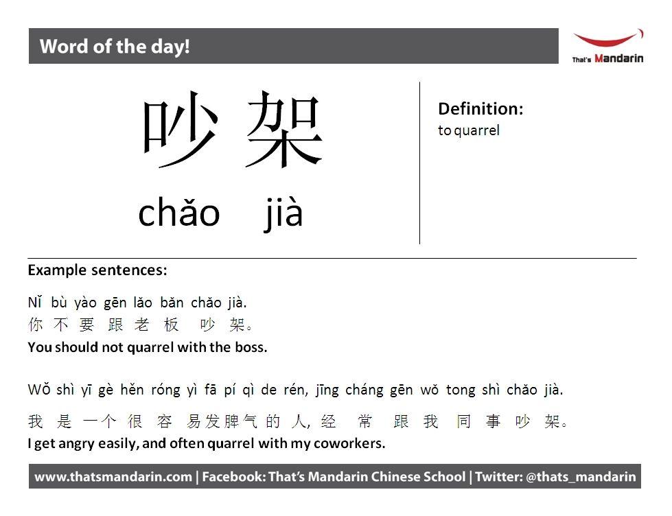 Word of the day: 吵 架 (chǎo jià) - to quarrel | Chinese language. Learn chinese. Mandarin language