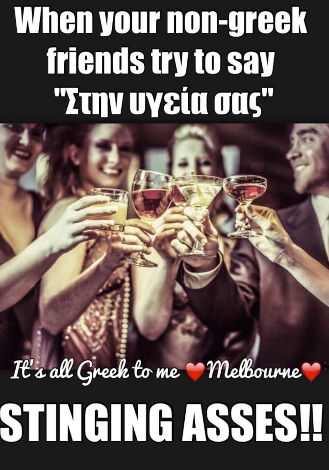 No Com Funny Greek Quotes Funny Greek Greek Quotes