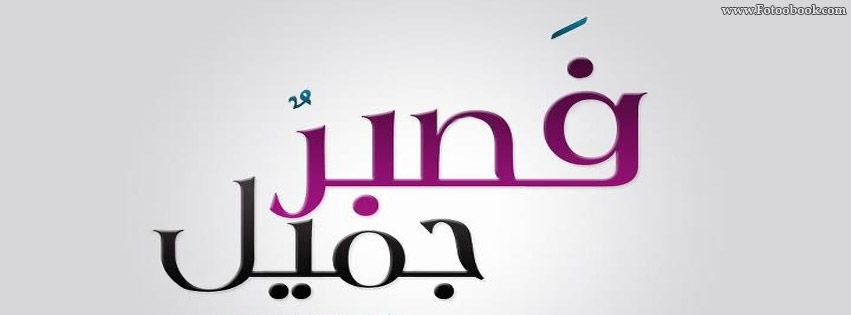 اغلفة فيس بوك مكتوب عليه فصبر جميل والله المستعان فصبر جميل غلاف للفيس بوك احلى كفرات للفيس 2016 Islamic Art Calligraphy Islamic Art Tech Company Logos