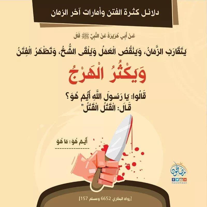 اخر الزمان يكثر الهرج حديث النبي Life Quotes Quran Tafseer Hadeeth