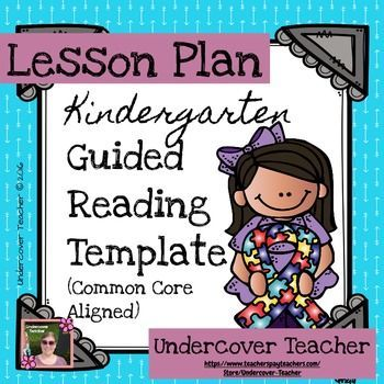 Kindergarten Guided Reading Lesson Plan Template Common Core