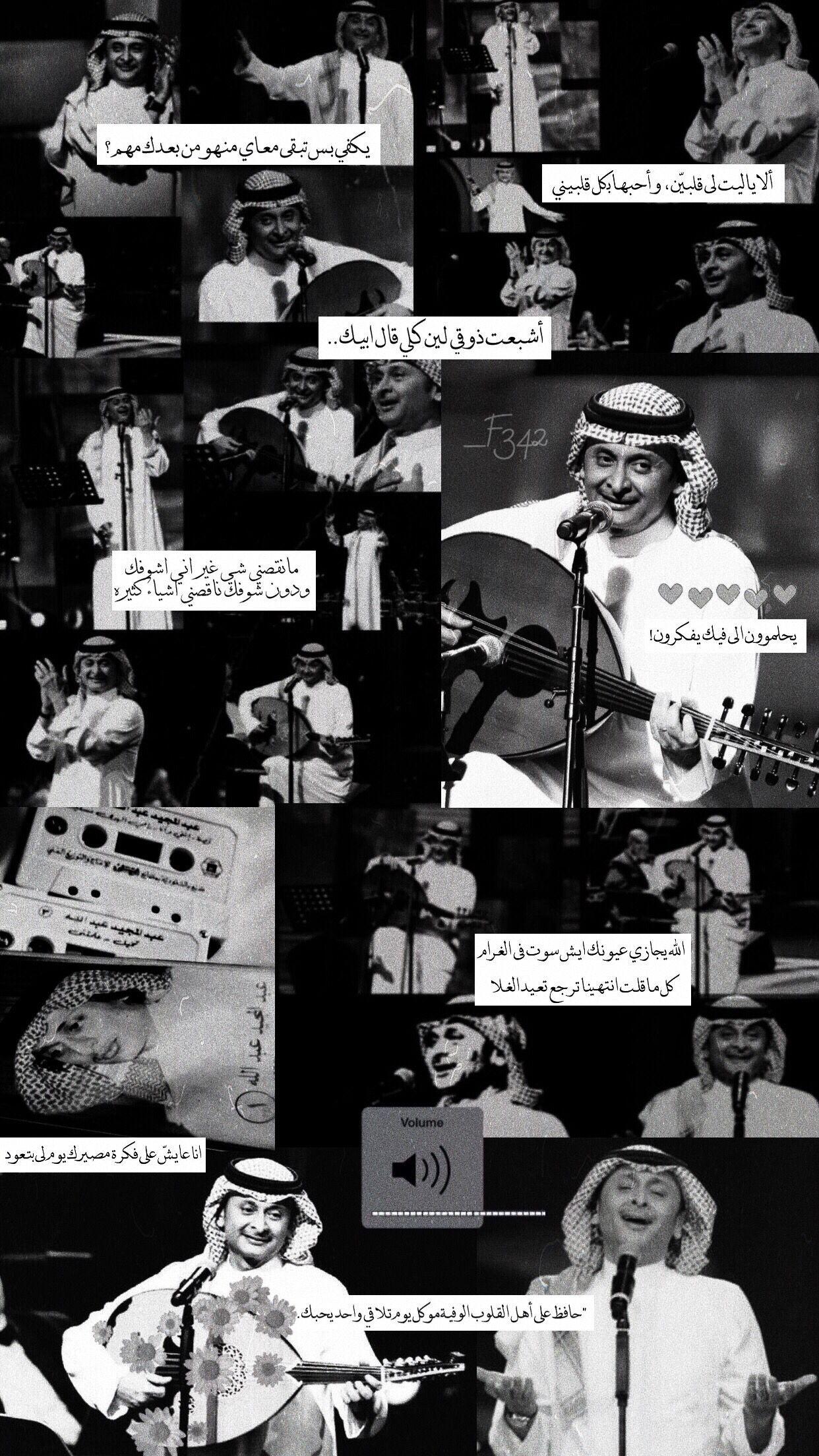 عبدالمجيد عبدالله خلفيات Cover Photo Quotes Love Smile Quotes Iphone Wallpaper Quotes Love