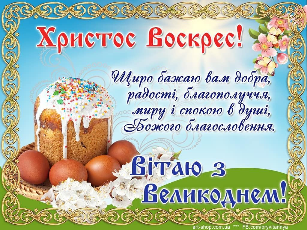 Христос Воскрес! Щиро бажаю вам добра, Радості, благополуччя, миру і спокою  в душі, Божого благословення. Вітаю з Велико… | Easter traditions, About  easter, Easter