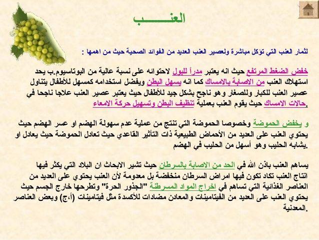 Pin By Laila Na On استشفوا بالغذاء والأعشاب Herbal Medicine Medicine Herbalism
