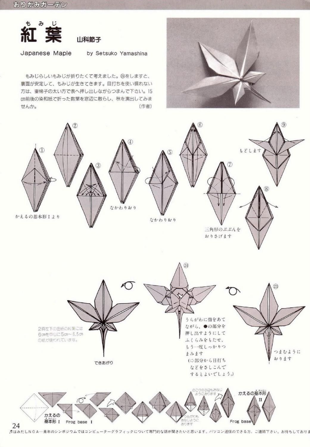 origami flower diagram in english wiring for a light switch and outlet 195 pdf flowers pinterest diagrams clippedonissuu from ideas diy tutorial paper