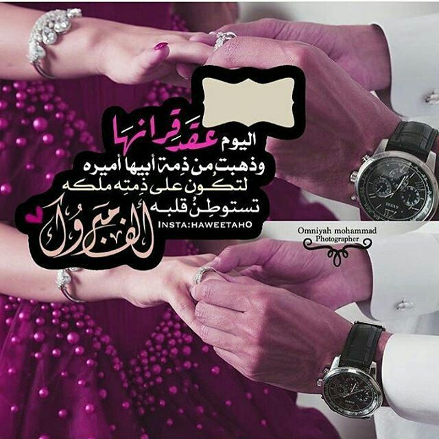 Pin By نور القمر On تصاميم صور Love Quotes For Wedding Wedding Quote Dream Wedding Decorations