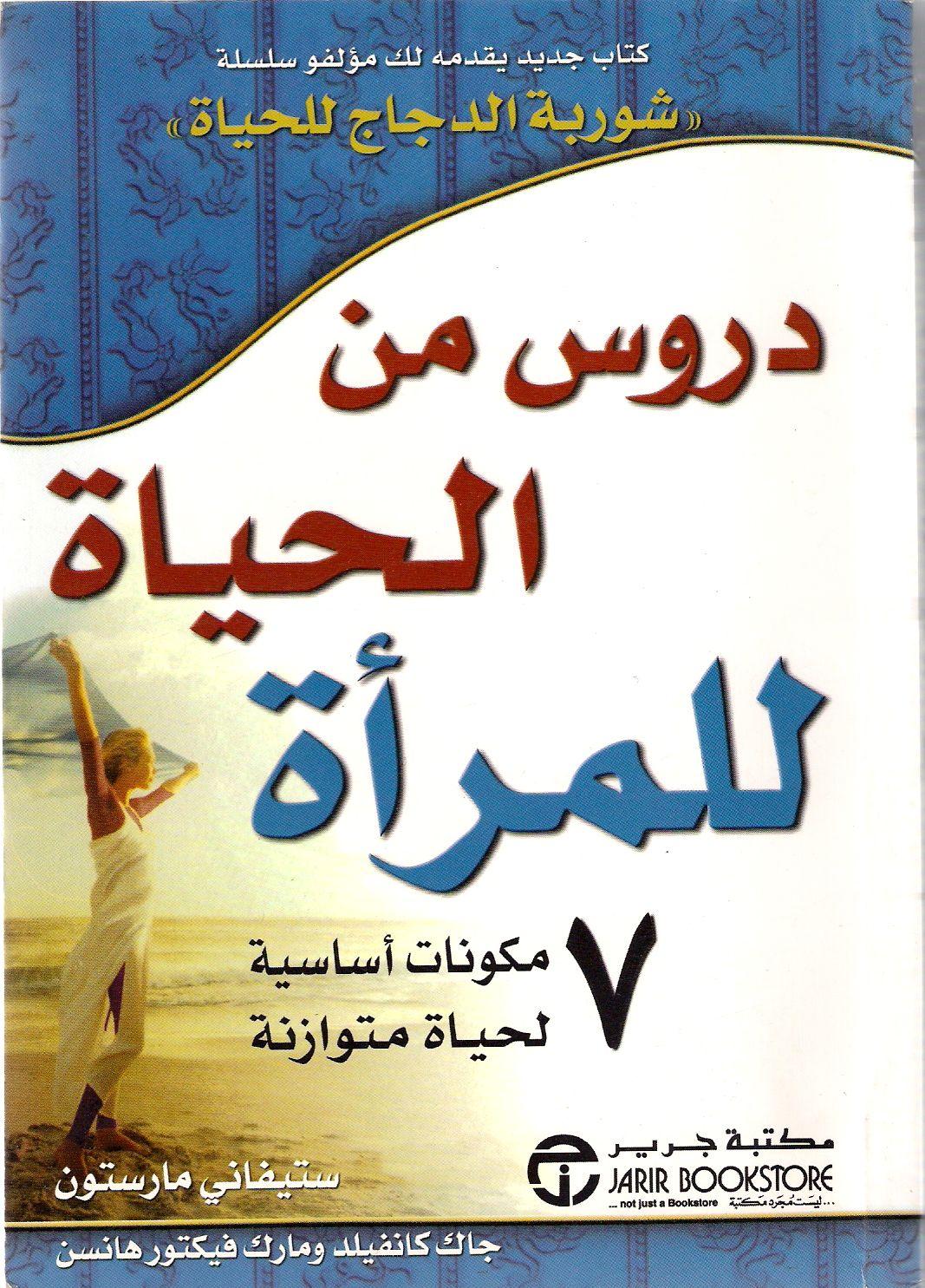 دروس من الحياة للمرأة Book Club Books Ebooks Free Books Pdf Books Reading
