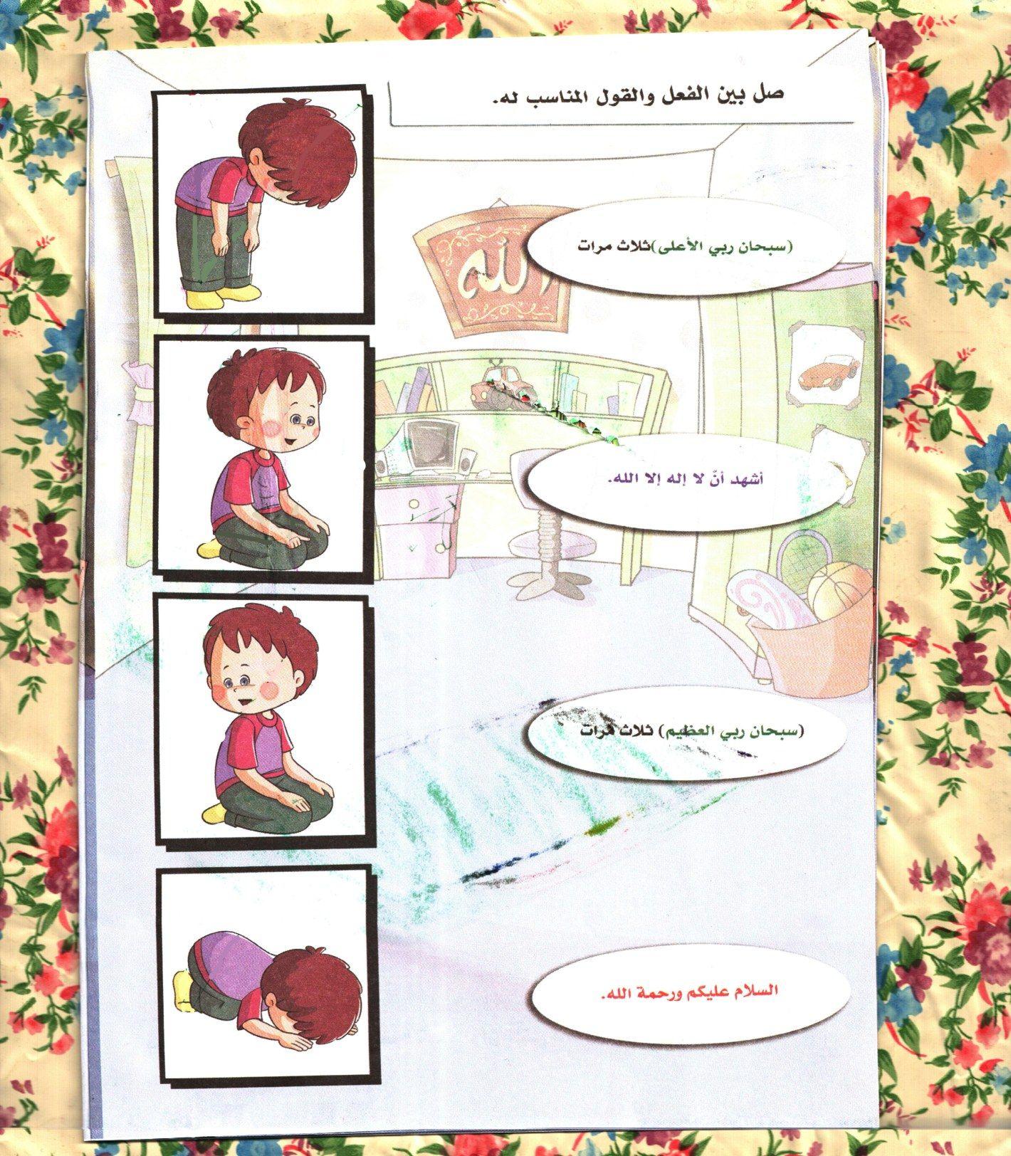 دوس نموذجي لتعليم الاطفال في مرحله الطفوله المبكره الصلاه Art Islam Hadith Comics