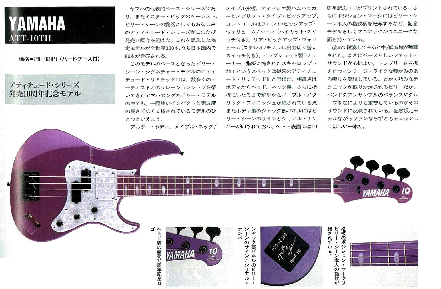 Purple Attitude for Billy Sheehans 10th anniversary Ltd signature