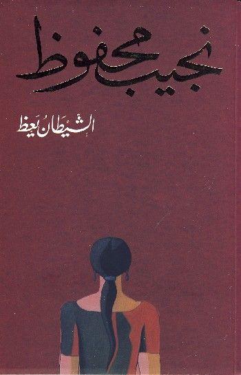 Naguib Mahfouz Nobel 1988 Alshaytan Ya Ez Arabic Books Books Pdf Books