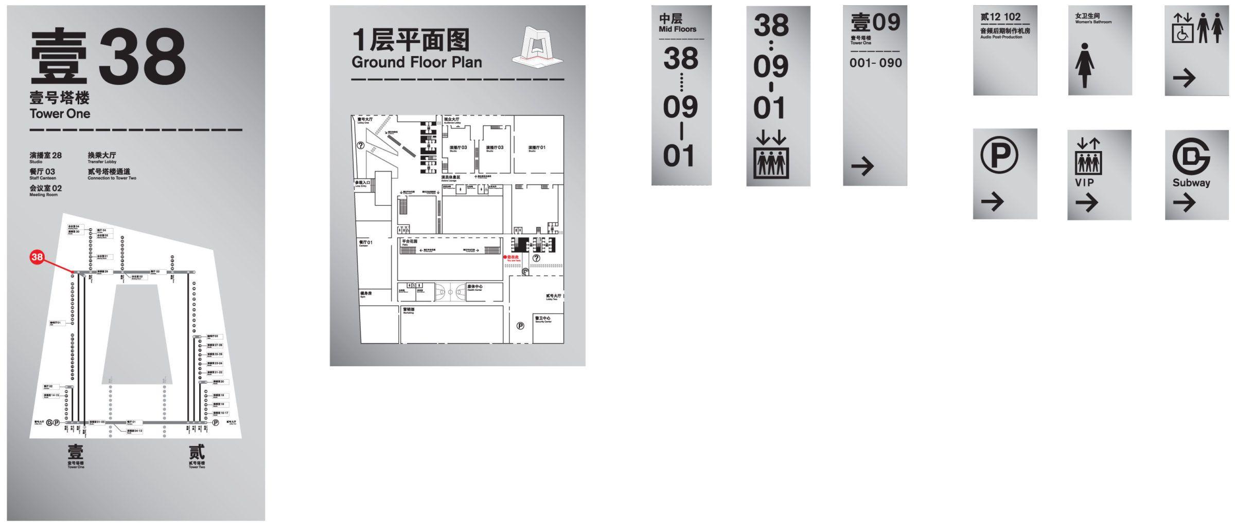 Cctv Headquarters 2x4 Ground Floor Plan Floor Plans Wayfinding