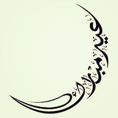 نتيجة بحث الصور عن كل عام وانتم بخير Diy And Crafts Arabic Calligraphy Design