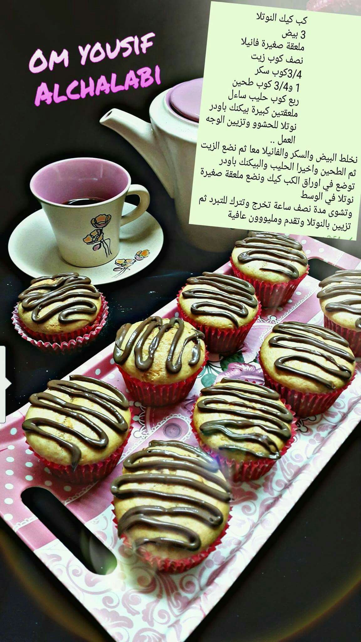 Pin By Sarah Ahmed On Hdrxv Cooking Recipes Desserts Arabic Food Ramadan Recipes