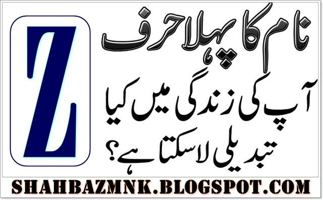 Z Name Meaning In Urdu And Definition | Hot Trend, Hot News Latest