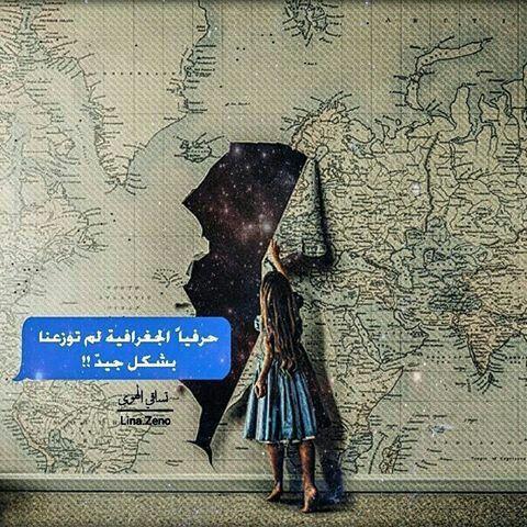 مع الاسف Arabic Love Quotes Picture Quotes Cool Words