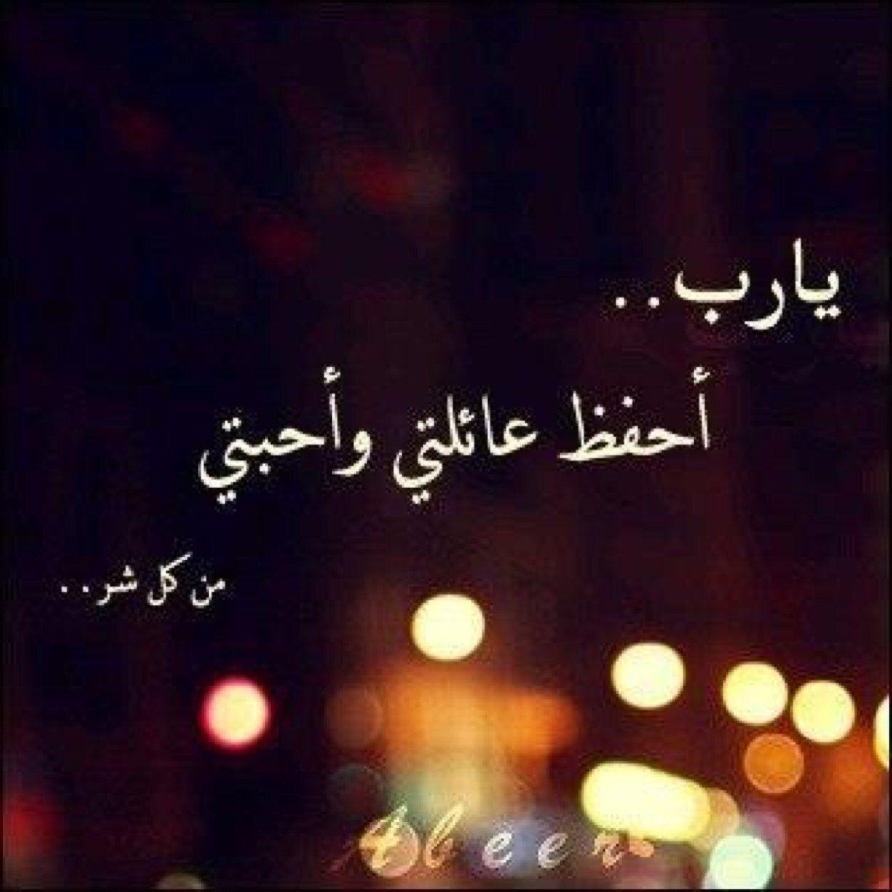 صور ادعية مصورة اسلامية جميلة رمزيات دعاء ميكساتك Arabic Poetry Sufism Arabic Words