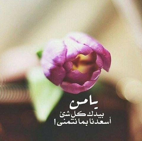 صور دعاء يا رب اسعدنا Sowarr Com موقع صور أنت في صورة Ramadan Quotes Islam