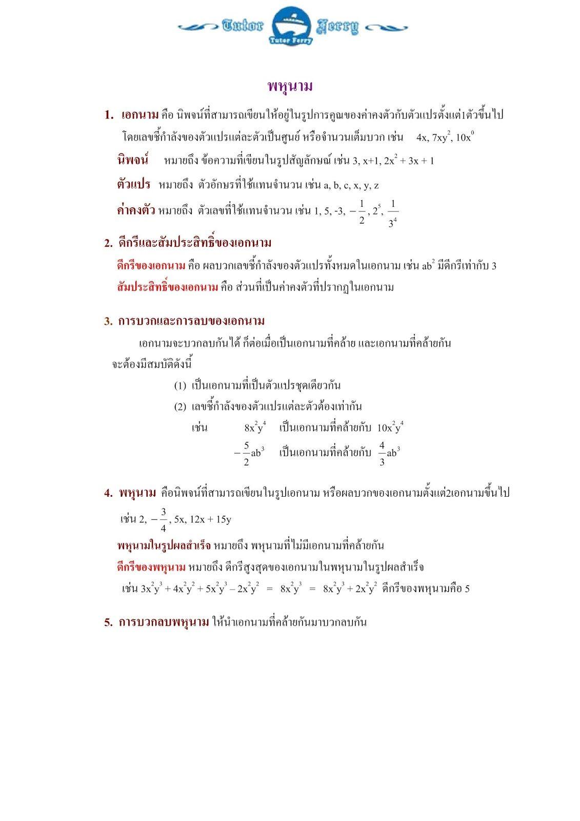 ที่นี่ เราลองมาพิสูจน์ โดยแทนค่า a = 5 และ b = 1 ลงไป