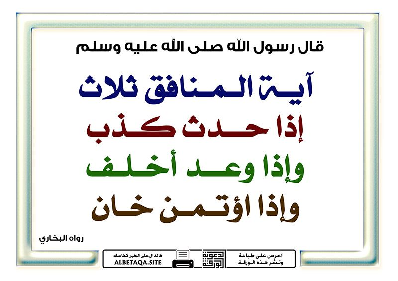اية المنافق ثلاث اسلام ويب