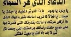 Resultat De Recherche D Images Pour ياودود ياودود ياذا العرش المجيد يافعال لما تريد لك الحمد Islamic Inspirational Quotes Islamic Phrases Islam Beliefs