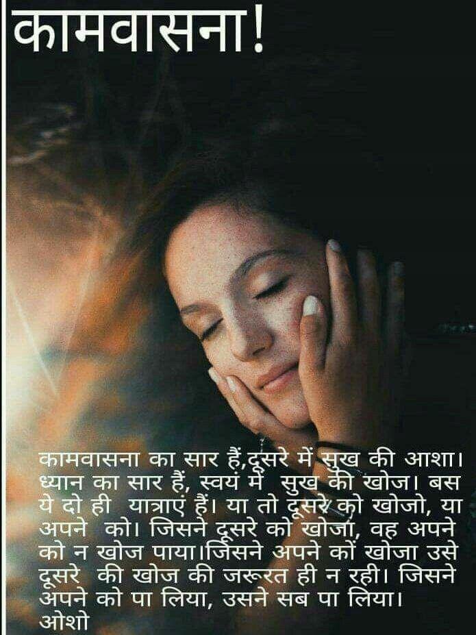 #hindi#poetry | Osho hindi quotes, Sanskrit quotes ...