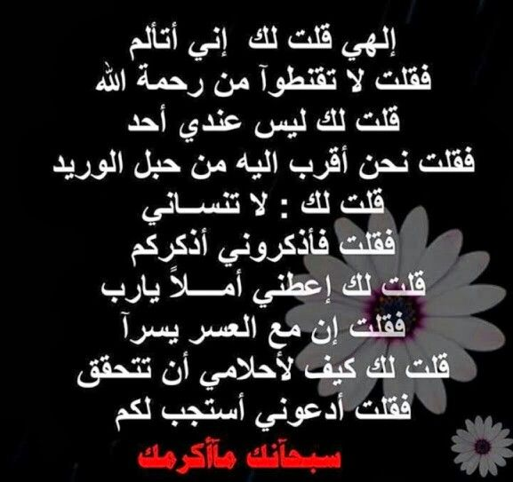 عظمة الخالق سبحانه وتعالى Arabic Love Quotes Arabic Quotes Quotations