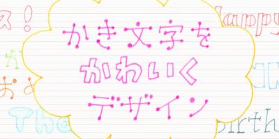 12. かき文字をかわいくデザイン – ボールペンで描く!プチかわいいイラスト練習帳